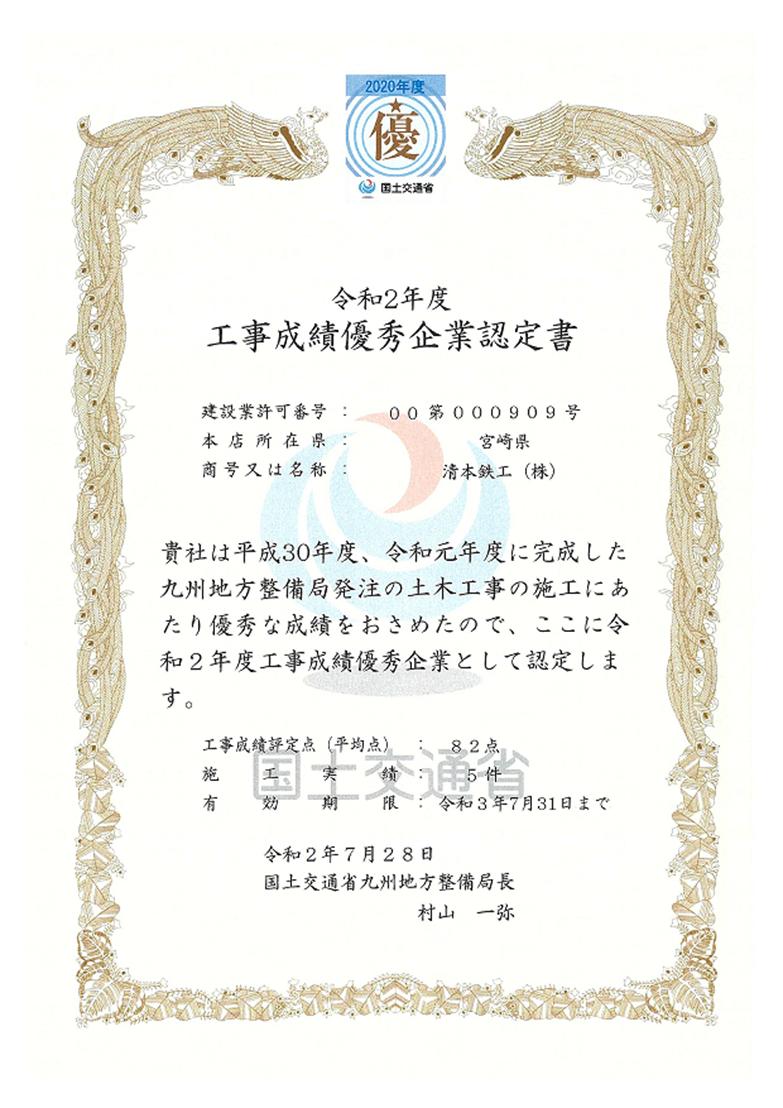 工事成績優秀企業認定書(令和2年度).png