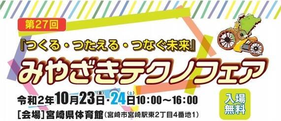 第27回 みやざきテクノフェア.jpg